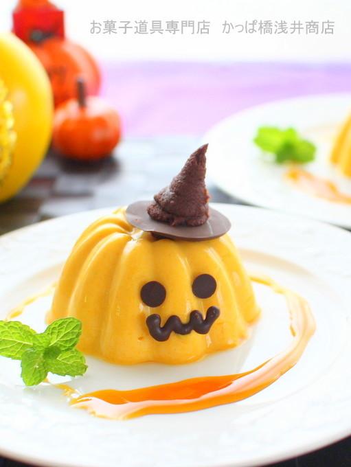 ハロウィンかぼちゃプリン