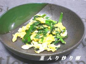 ニラ入り炒り卵
