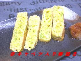 春キャベツ入り卵焼き