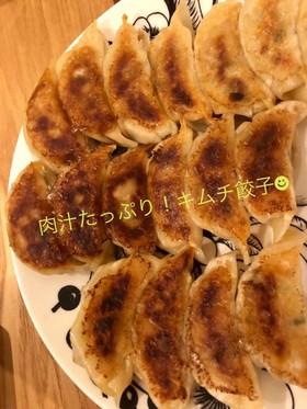 肉汁たっぷり!キムチ餃子☻