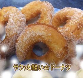 サクッと軽い☆ドーナツ