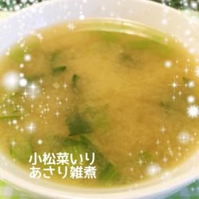 小松菜入り雑煮。。インスタント利用