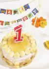 【離乳食】1歳 お誕生日プレート