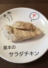 ♡基本のサラダチキン♡
