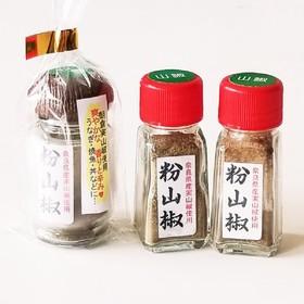粉山椒(七味・一味)香辛料粉類の保存方法