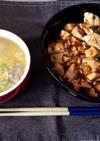 ピリ辛麻婆豆腐丼セット