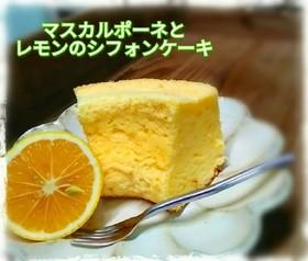 フワフワ♡マスカルポーネとレモンシフォン