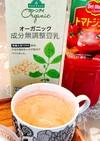 超カンタン!豆乳トマトスープ
