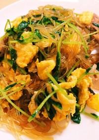 豆苗と春雨の中華卵炒め