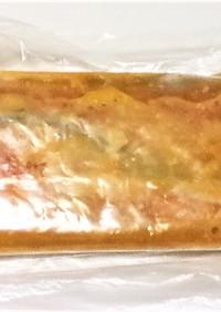 【下味冷凍】鮭の西京焼き
