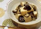 じゅわり味染みコンビ*厚揚げと椎茸の煮物