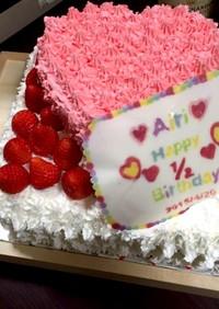 ハーフバースデーケーキ 大きいケーキ