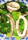 菜の花とイカのサラダ