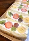 カスタード入り♡フルーツサンドイッチ