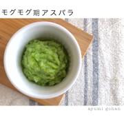 離乳食〜アスパラ〜の写真