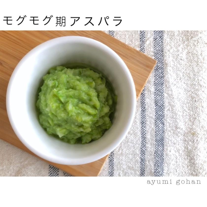 離乳食〜アスパラ〜