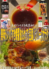 美味ドレすき焼醬油たれで豆腐ハンバーグS
