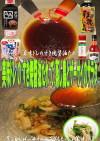 美味ドレすき焼醬油で蒸し鶏とザーサイのS