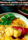 簡単「海老とジャガ芋のトマトクリーム煮」