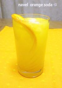 爽やか☆ネーブルオレンジのソーダ