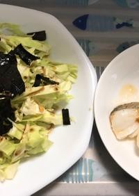 【3/6夜ご飯】キャベツとレモンタラ