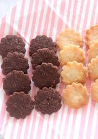 小麦・卵・乳不使用☆白あんの米粉クッキー