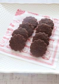 小麦・卵・乳不使用☆ココアの米粉クッキー