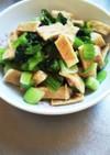 チンゲン菜と油揚げの和え物