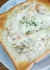 簡単♡そのまんま♡ごぼうサラダのトースト
