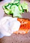 我家の定番ホワイトソースde鮭のムニエル