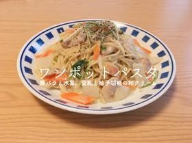 ワンポットパスタ♩豚バラ水菜の和クリーム
