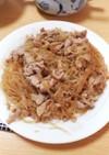 簡単!春雨と豚肉の炒め物