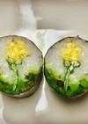 寿司型・模様巻き(タンポポ2個で弁当用)