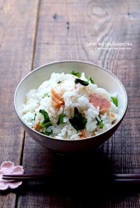 鮭と菜の花の炊き込みごはん