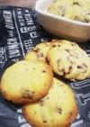 ゴロゴロチョコのドロップクッキー