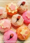 【桜色おにぎり】お花見、お弁当にも