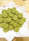 簡単☆緑茶クッキー