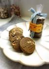 ほうじ茶クルミ アイスボックスクッキー