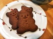 型抜きで可愛い♡シナモンカラメルクッキーの写真