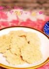 簡単激うま!パン粉のザクザククッキー