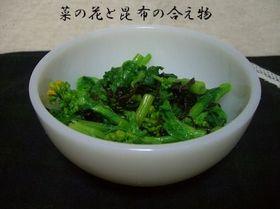 菜の花と塩昆布の合え物