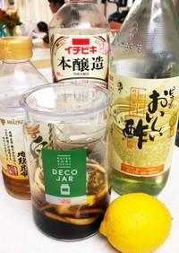 レモンポン酢 覚え書き