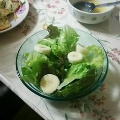 レタスとバナナのスィートサラダ