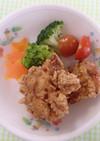 鶏肉の唐揚げ@つくば市幼児食