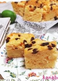 【簡単】リンゴのパウンドケーキ