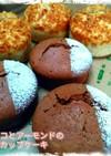 チョコとアーモンドの2種カップケーキ!