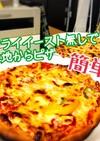 簡単ドライイースト無し■生地から作るピザ