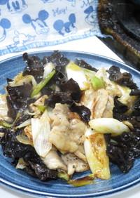 簡単で美味☆キクラゲと豚肉とねぎの炒め物