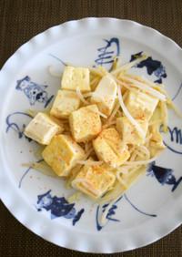 時短簡単安価*豆腐ともやしのコク出し炒め