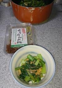 小松菜とちりめん山椒の煮浸し